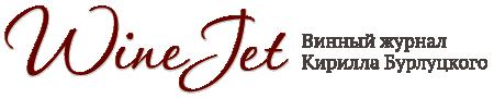 WineJet — Винный журнал Кирилла Бурлуцкого