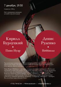 WineJet_Rudenko-Duel_2013_01-01