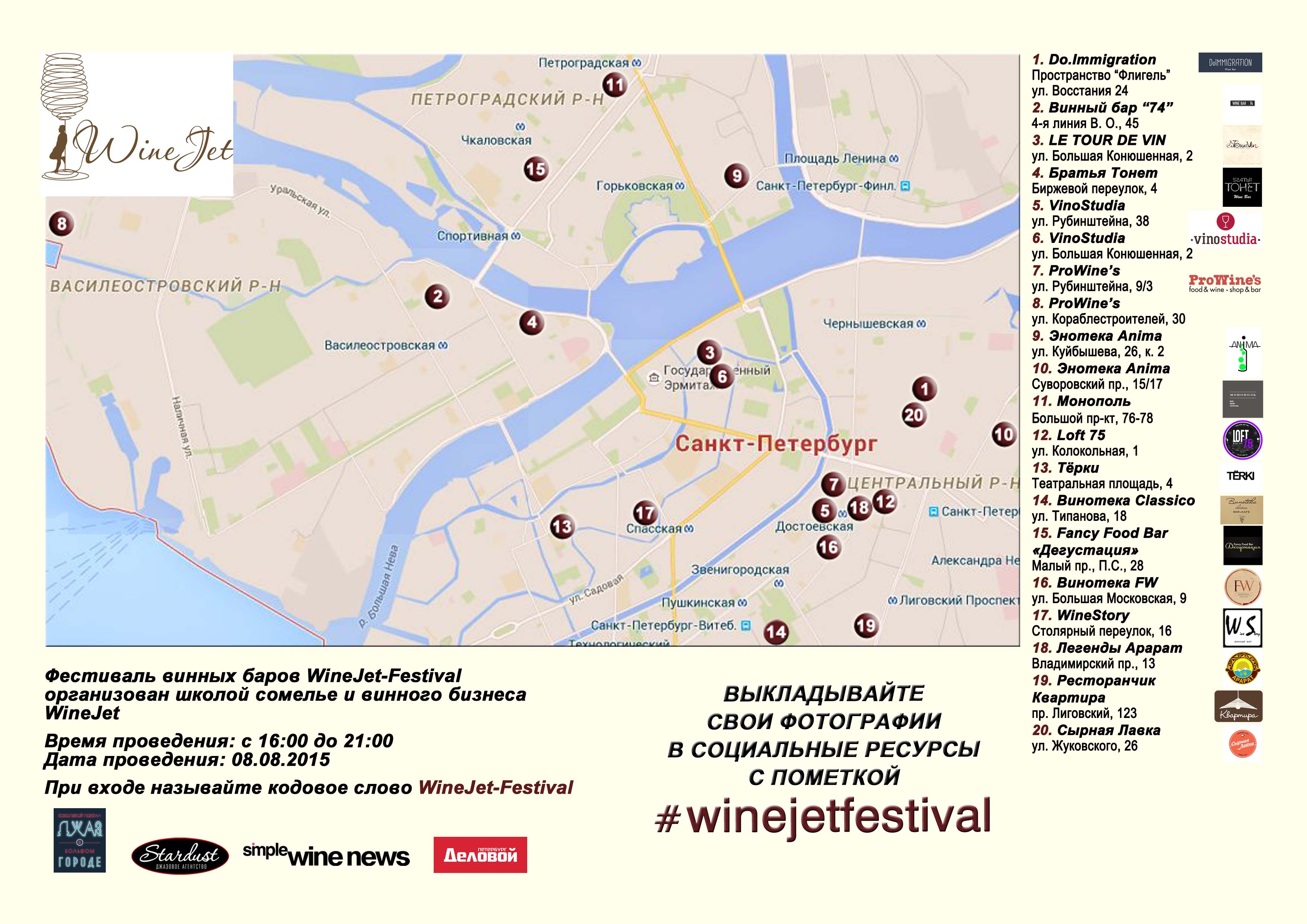 Фестиваль винных баров | Ресторан Анима | События