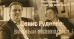 rudenko_1